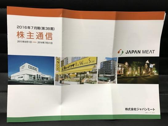 ジャパンミート 株主優待 2016年 1