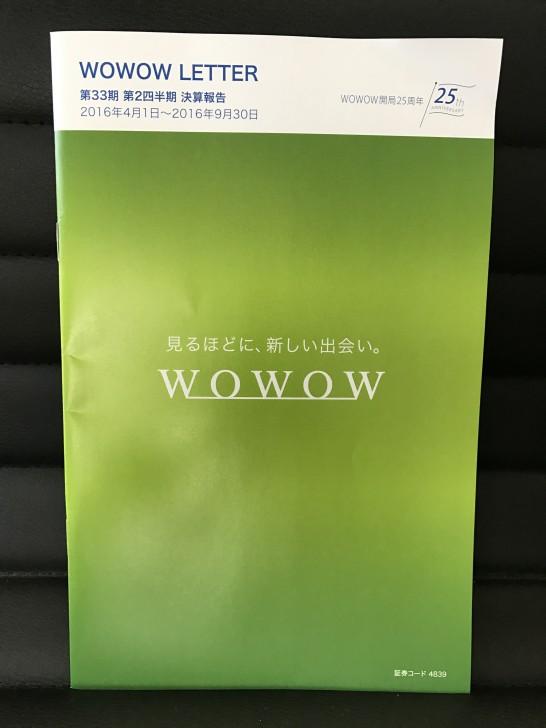 wowow 株主優待 2016年 4