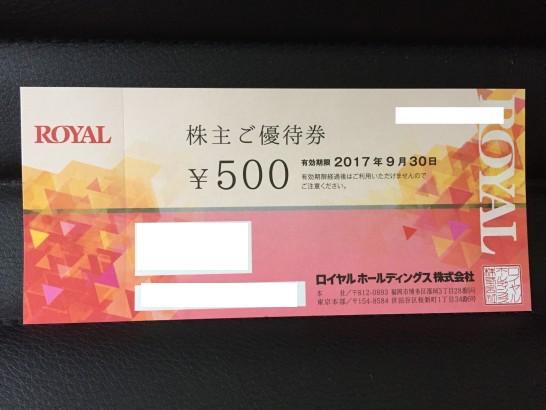 ロイヤルホールディングス 株主優待 1.1