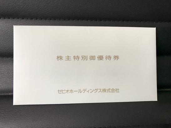 ゼビオホールディングス 株主優待 2016年 2