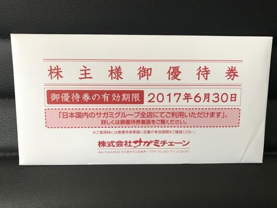 サガミチェーン 株主優待 2016年 2