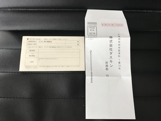 ダスキン 株主優待 2016年 9月 4