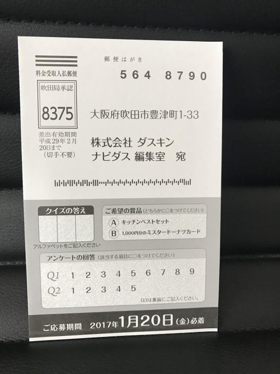 ダスキン 株主優待 2016年 9月 6