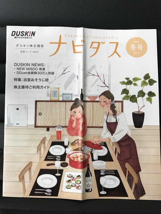 ダスキン 株主優待 2016年 9月 1