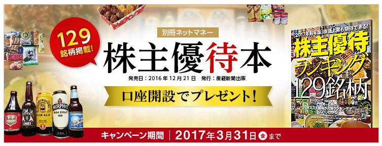 株主優待本 岡三オンライン