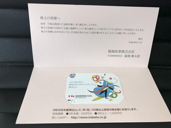 稲畑産業 株主優待 2016年 2