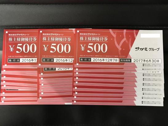 サガミチェーン 株主優待 2016年 3