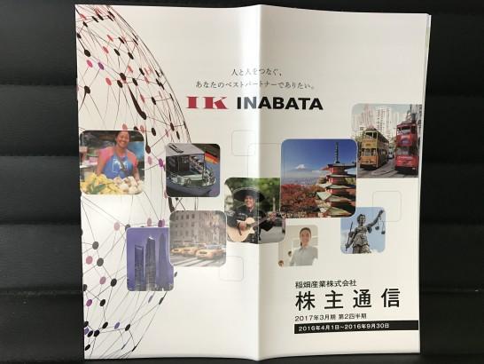 稲畑産業 株主優待 2016年 1