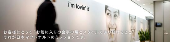 日本マクドナルドホールディングス 優待 1