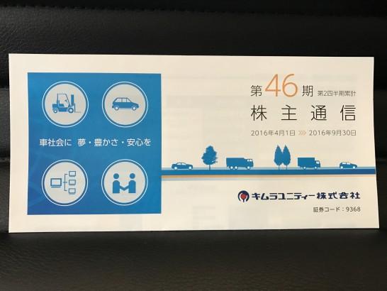 キムラユニティー 株主優待 2016年 1