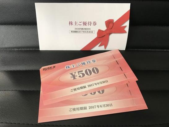 ダスキン 株主優待 2016年 9月 2