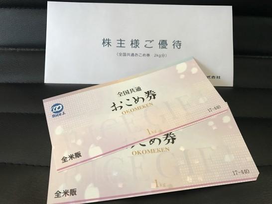 キムラユニティー 株主優待 2016年 2