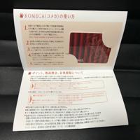 コメダホールディングス(3543)の株主優待を徹底紹介!! 念願のKOMECAを貰いました
