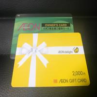 イオン(8267)の株主優待を徹底紹介!! イオニストには必須のオーナーズカード!!