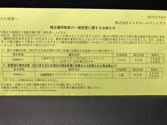コメダホールディングス 株主優待 2017年 2月