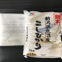 積水ハウス(1928)の株主優待を徹底紹介!! 1月の貴重なお米優待
