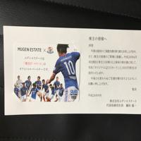 ムゲンエステート(3299)の株主優待を徹底紹介!! マリノス好きにはたまらないクオカードが到着!!