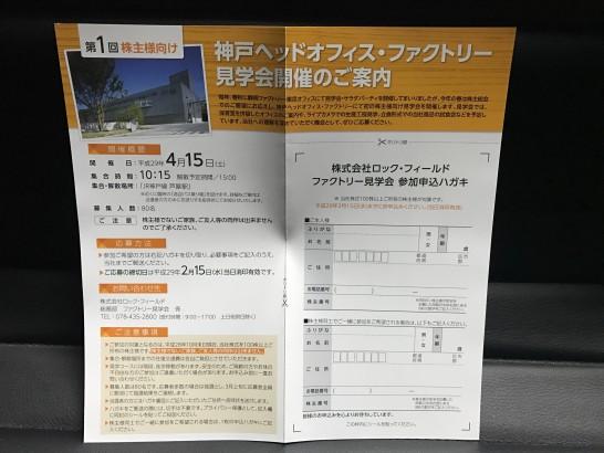 ロック・フィールド 株主優待 2016年 2