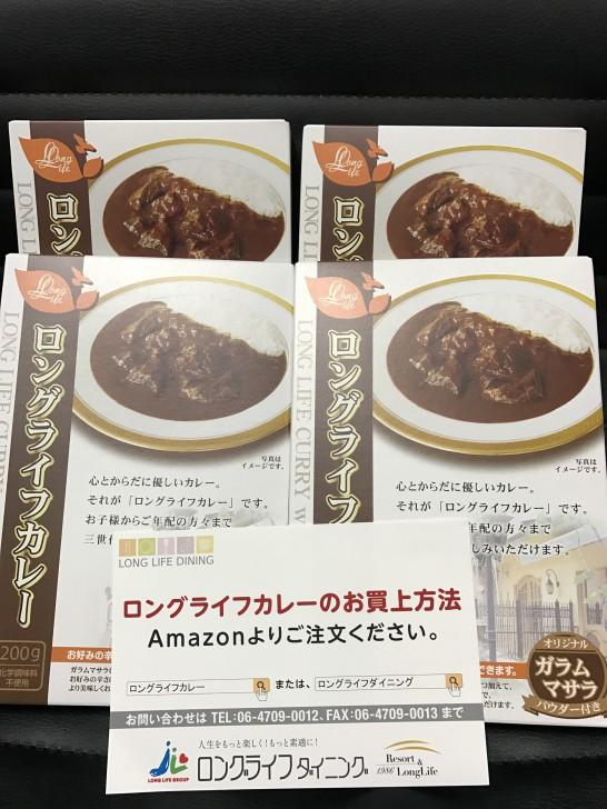 ロングライフホールディングス 株主優待 2