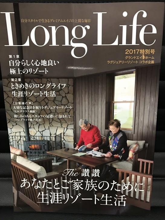 ロングライフホールディングス 株主優待 1