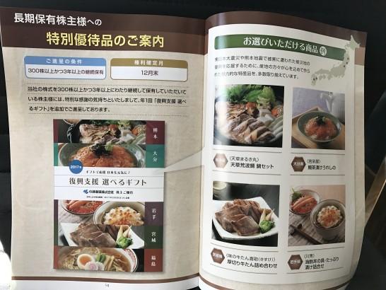 小林製薬 株主優待 2016年 3