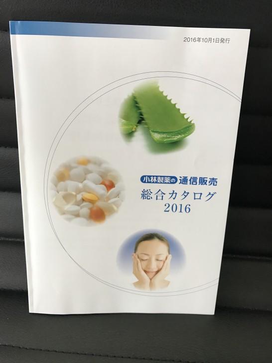 小林製薬 株主優待 2016年 5