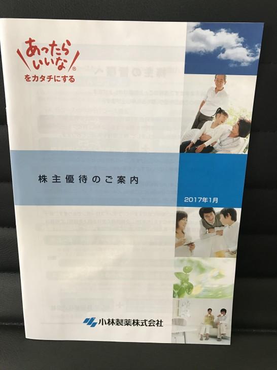 小林製薬 株主優待 2016年 1