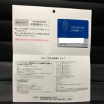 近鉄百貨店(8244)の株主優待を徹底紹介!! 本命は10%引きの株主割引カード!?