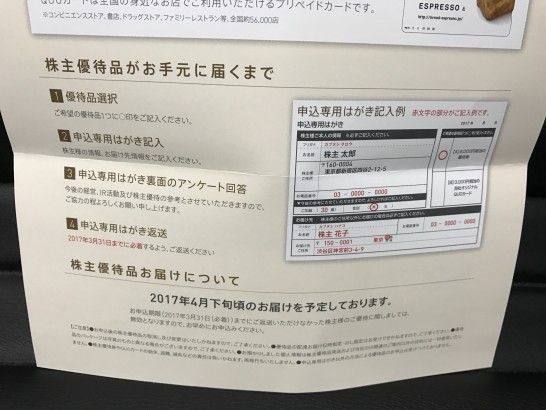 アクトコール 株主優待 2016 4