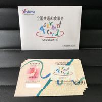 八洲電機(3153)の株主優待を徹底紹介!! ジェフグルメカードが貰える貴重な銘柄!!