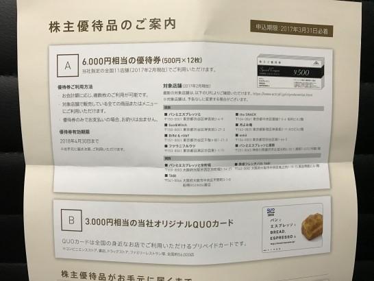 アクトコール 株主優待 2016 5