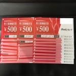 サガミチェーン(9900)の株主優待を徹底紹介!! 15,000円の食事券は満足度MAX!!