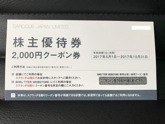 バロックジャパンリミテッド 株主優待 2017年 3