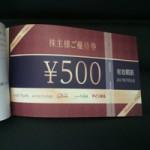 アインホールディングス(9627)の株主優待を徹底紹介!! 貰える商品券は使う人を選ぶ!!