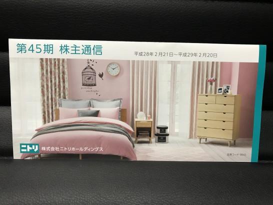 ニトリ 株主優待 2017年 1