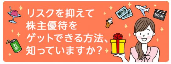 つなぎ売り 2