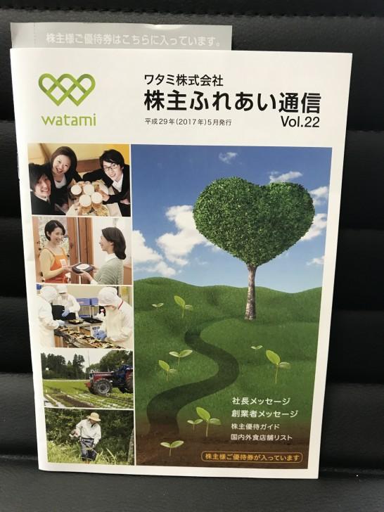 ワタミ 株主優待 2017年 3月 1