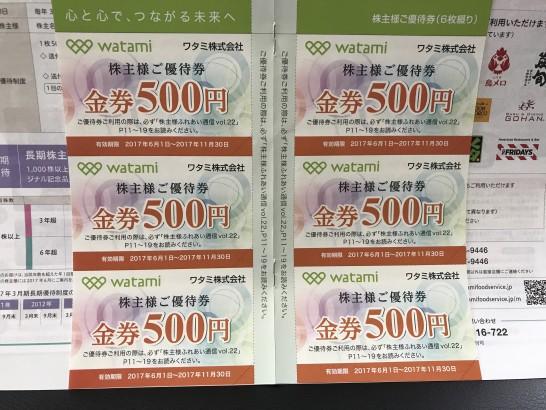 ワタミ 株主優待 2017年 3月 2