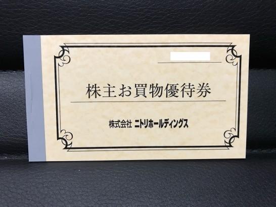 ニトリ 株主優待 2017年 4
