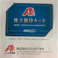 クスリのアオキホールディングス(3549)の株主優待を徹底紹介!! 優待カード?? それとも名産品??