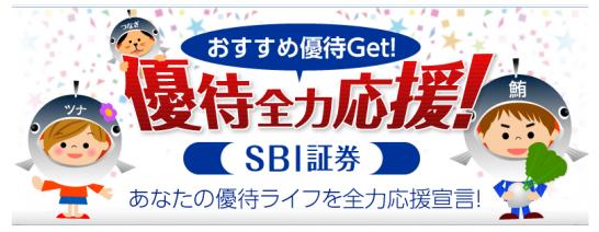 SBI証券 株主優待 ロゴ 1