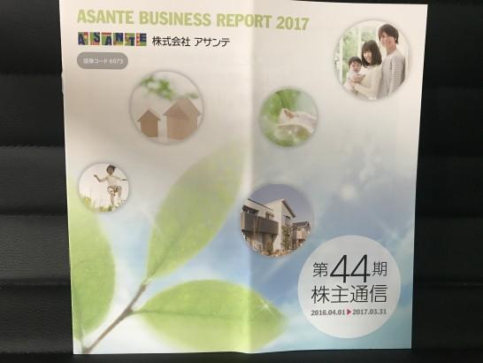 アサンテ 株主優待 2017年 1
