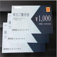 エービーシーマート(2670)の株主優待を徹底紹介!! 残念ながら割引券の使いにくさはトップクラスです!!