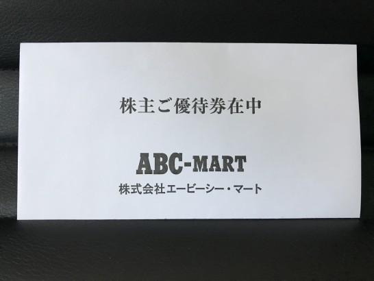 エービーシーマート 株主優待 2017年 1