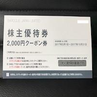 バロックジャパンリミテッド(3548)の株主優待を徹底紹介!! ネットでも利用可能な2,000円のクーポン券!!