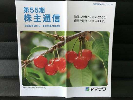 ヤマザワ 株主通信