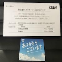 ケイアイスター不動産(3465)の株主優待を徹底紹介!! 鉄板のクオカードに加えて配当も優秀です!!