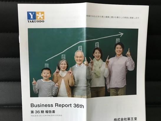 薬王堂 株主優待 2017年 1