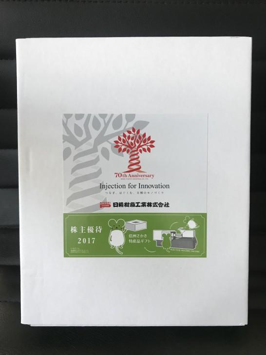 日精樹脂工業 2