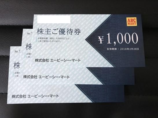 ABCマート 優待 2
